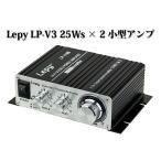 Lepy LP-V3s 25W×2 小型アンプ ポップノイズはほとんどありません LP-V3S