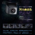 日本語マニュアル付き バックカメラ 42万画素 防水 夜でもきれい カラーCMDレンズ採用 広角170度 高画質 メーカー保証付き ゆうパケットで送料無料 EONON A0119N