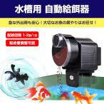 魚自動給餌器 留守時でも安心!魚自動やり器!配給量調節可能 水槽専用 乾電池使用 CHI-AF-2003