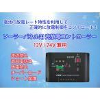 ソーラーパネル用 充放電 コントローラー 12V/24V兼用 タイマー付 チャージコントローラー 太陽光パネル 逆流防止 過充電防止 放電防止  CHI-SJC10A