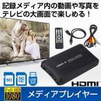 HDMIケーブルおまけ付き 「SD・USB・HDDをテレビで直再生」 2.5インチHDDケース式ポータブルメディアプレイヤー HDMI 1080P対応 CHI-HDMD200N