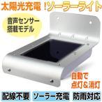 防雨 ソーラー LEDライト 音声センサー 明るさセンサー搭載 玄関先 屋外照明 太陽光充電 ソーラーLED CHI-SLED055