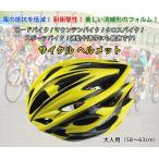 自転車用サイクルヘルメット ロードバイク・マウンテンバイク・クロスバイク・スポーツバイクに最適! 大人用 通勤や通学にも CHI-B-HELMET