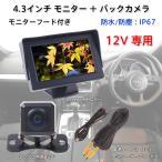 車載 バックカメラセット モニターフード付き 4.3インチ モニター+バックカメラ ケーブル×2 12V専用 バックモニター CHI-OMT43SET