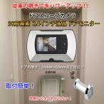 2.4インチ液晶ドアモニター ドアスコープ 玄関ドア カメラ 防犯ドアスコープ CHI-DOORSCOPE