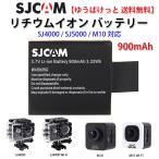 値下げしました! SJCAM アクションカメラ リチウムイオン バッテリー SJ4000/5000/M10/X1000 各シリーズ対応 900mAh ゆうパケットで 送料無料  CHI-SJCAM-BAT
