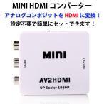 ゆうパケットで送料無料 ミニ AV2HDMI コンバーター HDMI1080P VIDEO miniAV2HDMI CRT/LEDモニター/プロジェクター/車載モニター接続可能 CHI-AV2HDMI