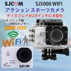 大幅値下げ 防水 アクションカメラ SJ5000 WiFi SJCAM 正規品 予備バッテリープレゼント企画 GoPro パーツと互換性有 プール スキューバ 海水浴 自撮り