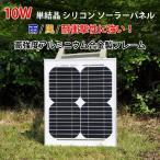 10W 単結晶 ソーラーパネル 太陽光パネル 発電システム バッテリー充電器 太陽電池 太陽光発電 太陽光 CHI-SFM-010M