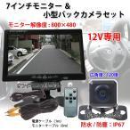 7インチTFT液晶モニター 小型バックカメラセット 車載モニター バックモニター 12V カー用品 広角120°防水 普通車 軽自動車 セダン ミニバン CHI-OMT72SET