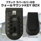 ブラック ラバーカバー付き ウォールマウントKEY BOX 壁掛けキーボックス 隠しキーボックス型 南京錠 鍵 ロック  CHI-KS-001
