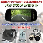 バックカメラセット 7インチモニター&カメラ TFT液晶 LCDカラーモニター サイドカメラ DC12〜24V対応 赤外線LED9個 CHI-BKMIRROR-SET-PRO2
