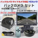 バックカメラセット サイドカメラセット 7インチTFT液晶モニター CCD 9LEDカメラ 広角120°12V/24V兼用 CHI-OMT73SET-PRO