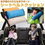 シートベルトクッション 車 -落下防止 枕 キッズ ジュニアシートまくら カバー 子供  ドライブ CHI-BELTPILLOW