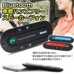 車載 ハンズフリー スピーカーフォン Bluetooth4.1+EDR Siri対応 音声認識 着信 受話 通話 リダイアル 簡易日本語説明書付き  ◇CHI-CAR-PHONE【メール便】
