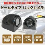 サイド取付用バックカメラ サイドカメラ バックカメラ カー用品 リアビューカメラ トラック/バス/重機/乗用車用 DC12/24V  CHI-SIDE-C100