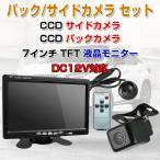7インチモニター+サイド/バックカメラセット 7インチ TFT液晶モニター CCD バックカメラ サイドカメラ ガイドライン CHI-TRISET-PRO2