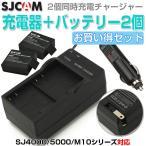 ショッピングお買い得 大幅値下げ お買い得セット AC充電器+バッテリー2個セット SJCAM SJ4000/SJ5000/SJ5000X/M10対応 バッテリーチャージャー シガーソケット SJ-CHARGER2-BAT