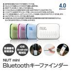 ��¥����롪 �����ե�������� õ��ʪȯ���� �ʪ ˺��ʪ Key Finder Bluetooth4.0 Android iPhone�б� �椦�ѥ��åȤ�����̵�� ��Ŭ�����Ѥ� CHI-NUT-MINI