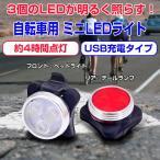 ショッピング自転車 自転車用 ミニ 3LED ライト ヘッドライト テールライト ランプ USB充電 照明 取り外し簡単 スイッチ付 CHI-BKSLD005