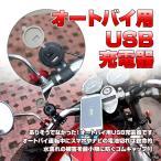 オートバイ バイク用 USB 充電器 水濡れ防止キャップ付き スマホの充電などに CHI-BIKE-USB
