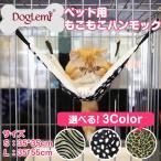 ペット用 暖かい もこもこ ハンモック Sサイズ Lサイズ ベッド 猫 小型犬 小動物 冬用品 ゆうパケットで送料無料 CHI-CATBED-001