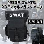 特殊部隊 SWAT風 多機能ウェストポーチ 腰巻 タクティカルマガジン ポーチ サバゲー サバイバル ゲーム サバコン CHI-BB2-002