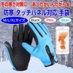 防寒 スマホ対応 手袋 撥水 グローブ アウトドア 自転車 バイク ツーリング スマートホン スキー スノボ スケート ゆうパケットで送料無料 CHI-TEBUKURO02