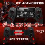 ipega iPhone6s対応 ゲームコントローラー iOS Android端末対応 スマホ タブレット Bluetooth CHI-PG-9055