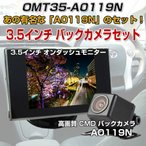 3.5インチ オンダッシュ 液晶モニター A0119N リアビューカメラ バックカメラ セット 42万画素数 高画質 広角170度 防水 CMDレンズ カー用品 CHI-OMT35-A0119N