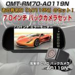 7.0インチ ミラー 液晶モニター A0119N リアビューカメラ バックカメラセット 42万画素数 高画質 広角170度 防水 カラーCMDレンズ カー用品 CHI-OMT-RM70-A0119N