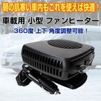 車載用 小型 ファンヒーター スポット 暖房 温風 ヒーター 12V 360度 上下角度調整可能 ON/OFF スイッチ カー用品 冬用品 CHI-CHFAN