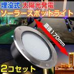 2コセット 人感センサー付き 埋め込み式 ソーラー LED スポットライト 直径170mm 防水 ガーデンライト 玄関先 屋外照明 太陽光充電 遊歩道 埋没 CHI-KSSL500-2