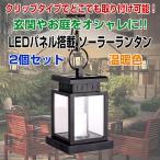 【2個セット】LEDパネル搭載 ソーラーランタン 夜間自動点灯 ガーデン 節電 防犯 ソーラーライト CHI-YH0810-2SET