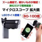 スマホ マイクロスコープ 拡大鏡 60倍/100倍ズーム iPhone Galaxy 顕微鏡 広角 マクロ 拡大接写レンズ CHI-7751W