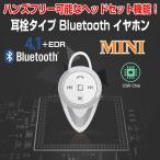 ショッピングbluetooth 耳栓タイプ Bluetooth イヤホン 密閉型入耳式 小型 マイク内臓通話可能 インナーイヤー ゆうパケットで送料無料 CHI-BLUEA8