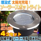 ポイント5倍♪ 4個セット 埋め込み式 ソーラー LED スポットライト 防水対応 ガーデンライト 玄関先 屋外照明 太陽光充電 埋没タイプ 送料無料 CHI-KSSL300-4