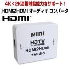 MINI HDMI2HDMI オーディオ コンバータ 4K×2K対応 デコーダ ゆうパケットで送料無料 CHI-SH-H2H02