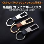 高機能 カラビナ キーリング シングル フック キーホルダー 車 鍵 ゆうパケットで 送料無料 CHI-JOBON2-SINGLE