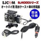 SJCAM オートバイ用 SJ4000シリーズ 防水ケース 車の充電器 バイク シガーソケット SJ4000 SJ4000WiFi SJ4000Plus CHI-SJ-BIKECHARGER-4000