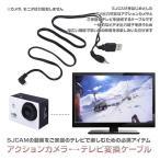 SJCAM テレビ出力ケーブル アクションカメラ の映像を 家庭用 テレビ に RCA ビデオ 変換 ケーブル SJ4000 SJ5000X M10 M20 ゆうパケットで送料無料 SJ-RCACABLE