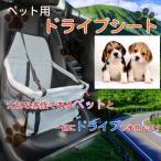 ペット用 ドライブシート 簡易型 キャリーケース 防水 ドライブ ボックス 犬用 カーシート 水洗い 犬 猫 可能 清潔 CHI-CD013