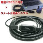 USB3.0 延長ケーブル(5m)信号増幅器チップ内蔵 USB 3.0対応 CHI-JY-YC003