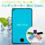 ハンディクーラー MiNi COOLi ポケット サイズ 軽量 コンパクト ミニファン USB ポータブル 熱中症 クーラー 冷風 夏用品  日用雑貨 CHI-HUY654