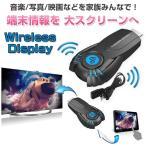 スマホを大画面に映そう♪ Ezcast Miracast Airplay DLNA ワイヤレス HDMIアダプタ プレゼン テレビ ビデオ 映画 ゲーム ゆうパケットで送料無料  CHI-V52A