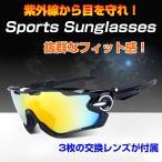 スポーツサングラス 交換レンズ3枚付き 着脱可能 紫外線 アウトドア ゴルフ 野球 ランニング◇CHI-LD-6【定形外郵便】