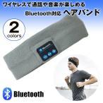 ショッピングbluetooth Bluetooth対応 ヘアバンド ハンズフリー Bluetooth バンダナ オーディオ 音楽 マイク オーディオ ゆうパケットで送料無料 CHI-JLD-102