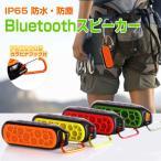 スポーツスピーカー Bluetooth IP65 防水 防塵 アウトドア ワイヤレス ハンズフリー 通話 ハイキング 登山 バスルーム プール オーディオ◇CHI-AMD-SPORTSPK