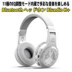 Bluedio ワイヤレスヘッドホン Bluetooth 4.1 ヘッドセット 57mmダイナミックドライバ SDカードジャック マイク付き ◇CHI-H-PLUS