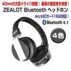 ZEALOT Bluetooth4.0 ワイヤレスヘッドセット ヘッドホン 40mmダイナミックドライバ SDカードジャック FM AUX オーディオ ◇CHI-B17